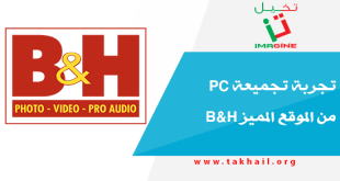 تجربة تجميعة PC من الموقع المميز B&H