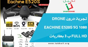 تجربة درون Drone eachine e520s 5g 1080 full hd ب 3 بطاريات
