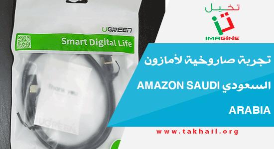 تجربة صاروخية لأمازون السعودي Amazon Saudi Arabia