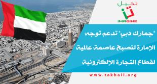 """""""جمارك دبي"""" تدعم توجه الإمارة لتصبح عاصمة عالمية لقطاع التجارة الإلكترونية"""