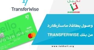 وصول بطاقة ماستركارد من بنك TransferWise