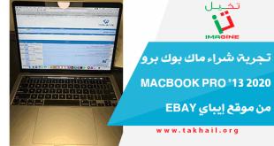 """تجربة شراء ماك بوك برو 2020 13"""" MacBook Pro من موقع إيباي Ebay"""