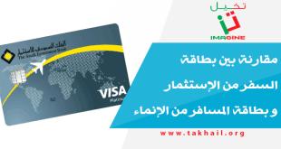 مقارنة بين بطاقة السفر من الإستثمار و بطاقة المسافر من الإنماء