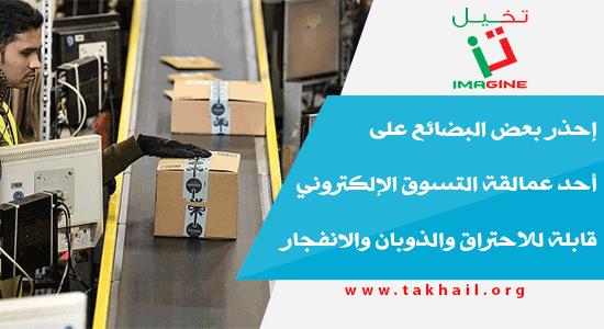إحذر بعض البضائع على أحد عمالقة التسوق الإلكتروني قابلة للاحتراق والذوبان والانفجار