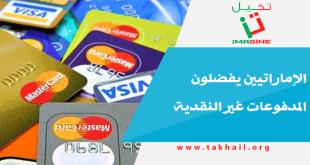 الإماراتيين يفضلون المدفوعات غير النقدية