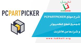 شرح موقع pcpartpicker لتجميع قطع الكمبيوتر و شراءها من الأنترنت