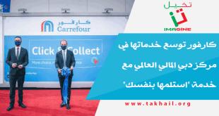 """كارفور توسع خدماتها في مركز دبي المالي العالمي مع خدمة """"استلمها بنفسك"""""""