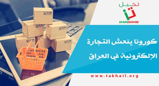 كورونا ينعش التجارة الإلكترونية في العراق