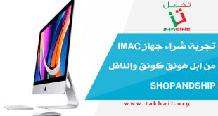 تجربة شراء جهاز iMac من ابل هونق كونق والناقل Shopandship