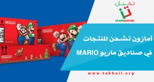 أمازون تشحن المنتجات في صناديق ماريو Mario