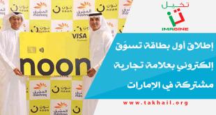 إطلاق أول بطاقة تسوّق إلكتروني بعلامة تجارية مشتركة في الإمارات