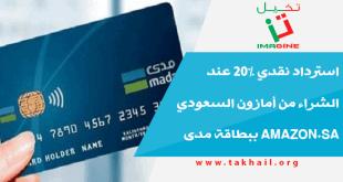 استرداد نقدي 20% عند الشراء من أمازون السعودي AMAZON.SA ببطاقة مدى