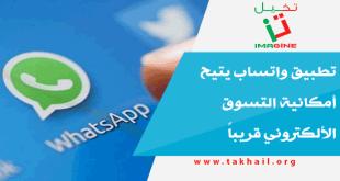 تطبيق واتساب يتيح أمكانية التسوق الألكتروني قريباً