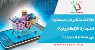 ثلاثة متغيرات صنعتها التجارة الإلكترونية في قطاع التجزئة