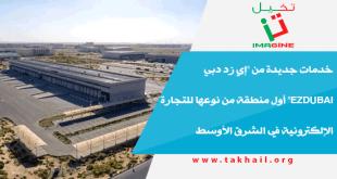 """خدمات جديدة من """"إي زد دبي EZDubai"""" أول منطقة من نوعها للتجارة الإلكترونية في الشرق الأوسط"""