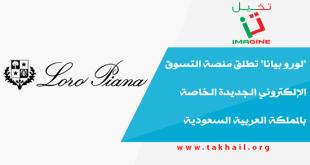 """""""لورو بيانا"""" تطلق منصة التسوق الإلكتروني الجديدة الخاصة بالمملكة العربية السعودية"""