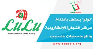 """""""لولو"""" يحتفل بافتتاح مركز التجارة الإلكترونية واللوجستيات بالسيب"""