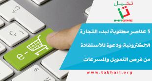 5 عناصر مطلوبة لبدء التجارة الالكترونية ودعوة للاستفادة من فرص التمويل والمسرعات
