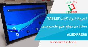 تجربة شراء تابلت Tablet ممتاز من موقع علي اكسبريس AliExpress