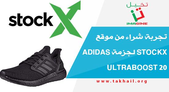 تجربة شراء من موقع stockX لجزمة Adidas Ultraboost 20