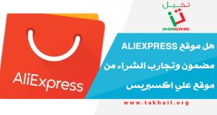 هل موقع aliexpress مضمون وتجارب الشراء من موقع علي اكسبريس