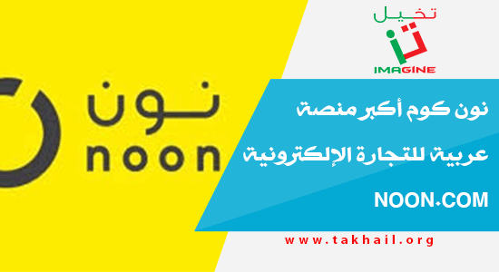 نون كوم أكبر منصة عربية للتجارة الإلكترونية NOON.COM