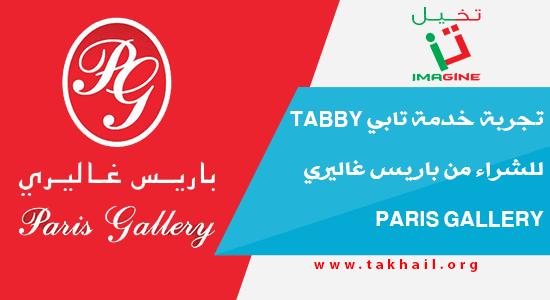 تجربة خدمة تابي Tabby للشراء من باريس غاليري Paris Gallery