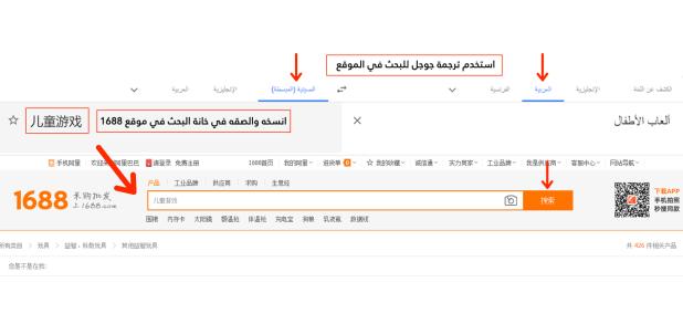 2طريقة إستخدام موقع علي بابا الصيني 1688