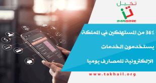 36% من المستهلكين في المملكة يستخدمون الخدمات الإلكترونية للمصارف يوميا