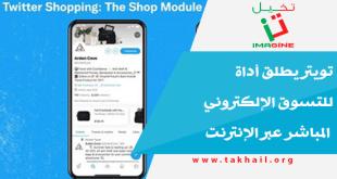 تويتر يطلق أداة للتسوق الإلكتروني المباشر عبر الإنترنت