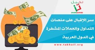 سر الإقبال على منصات التداول والعملات المشفرة في الدول العربية