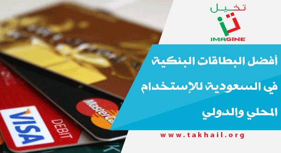 أفضل البطاقات البنكية في السعودية للإستخدام المحلي والدولي
