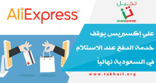 علي إكسبريس يوقف خدمة الدفع عند الاستلام في السعودية نهائياً