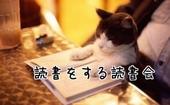 読書会こりゅぱ