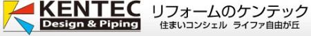 株式会社ケンテック