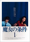 Majo no Jouken DVD Cover 01