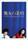 Majo no Jouken DVD cover boxset