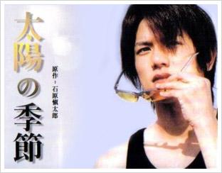 Taiyou no Kisetsu (Season of the Sun) DVD