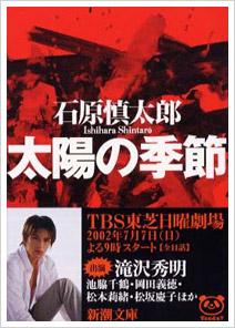 Taiyou no Kisetsu Storybook