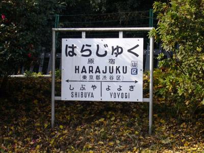 harajukustation3.jpg
