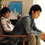 Tackey and Tsubasa - Koi Uta Jacket A