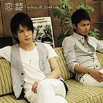 Tackey and Tsubasa - Koi Uta Jacket B