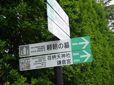 Yoritomo grave in 300 metres - Sign