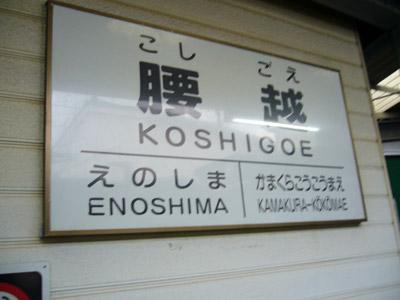 Koshigoe Station - Alight here to Manpukuji Temple