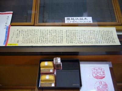 Manpukuji miniature size Letter of Koshigoe