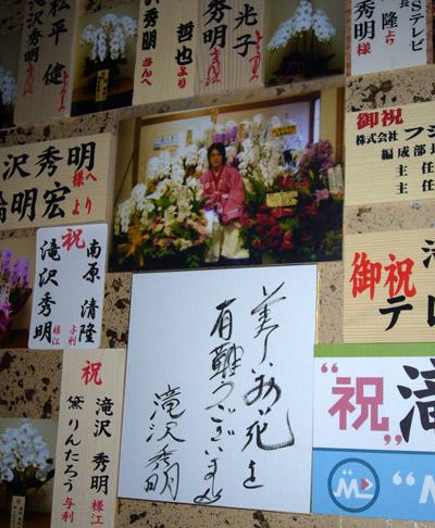 Takizawa Enbujo 09 Flowers