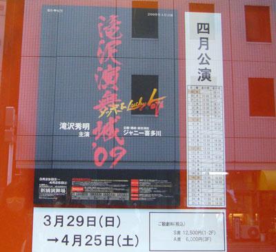 Takizawa Enbujo 09 Poster outside Theatre