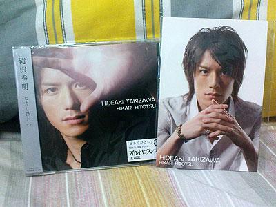 Hikari Hitotsu D - front