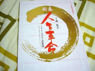 jinsei kakumei pamphlet