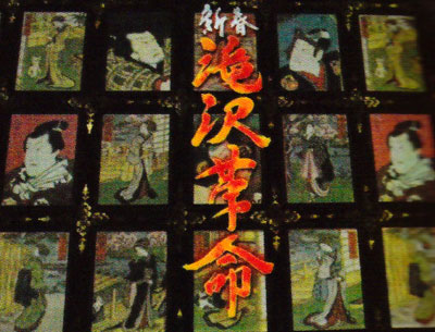 takizawa kakumei stage